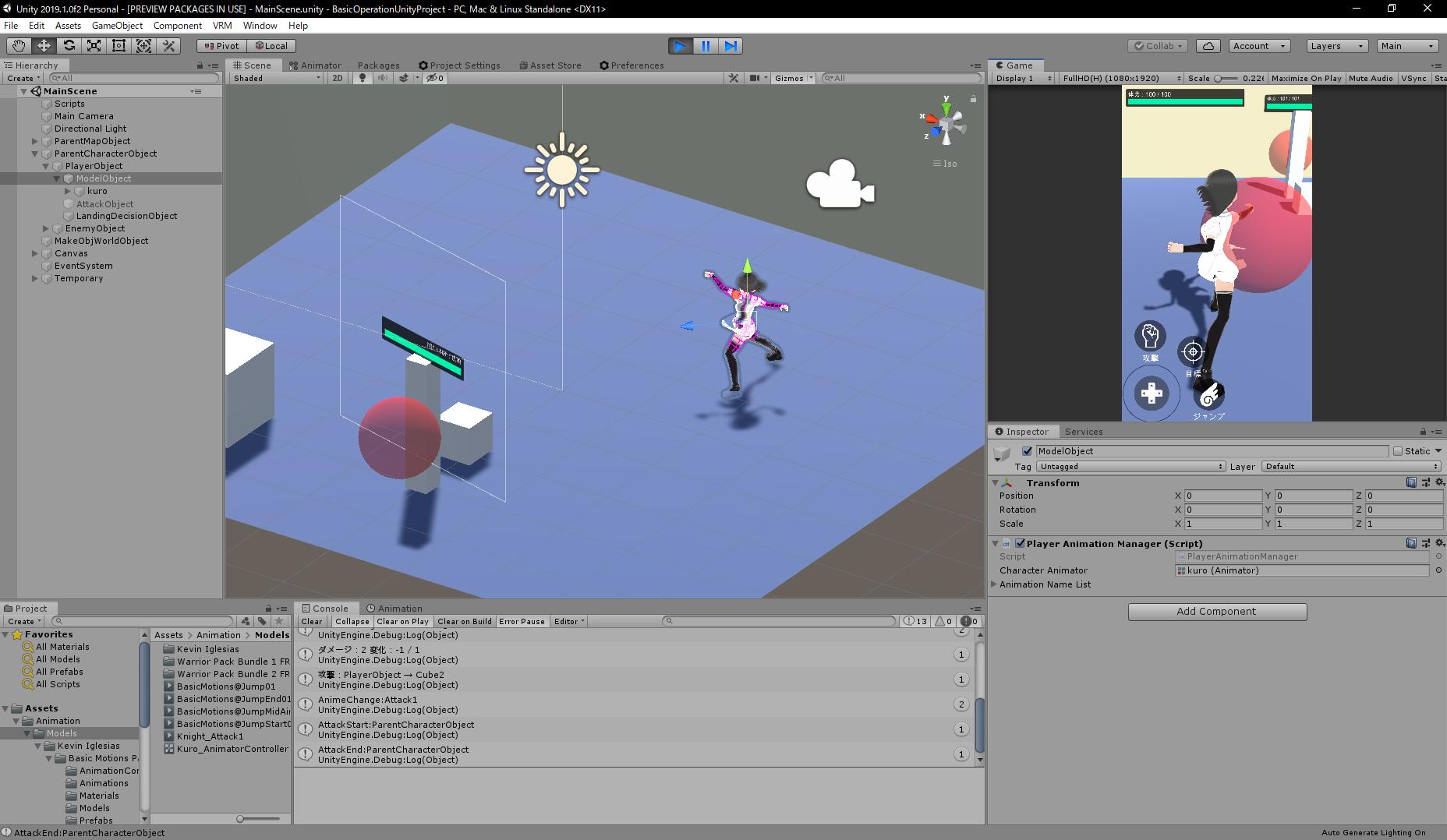 UnityでVRMにモーションを入れた画像