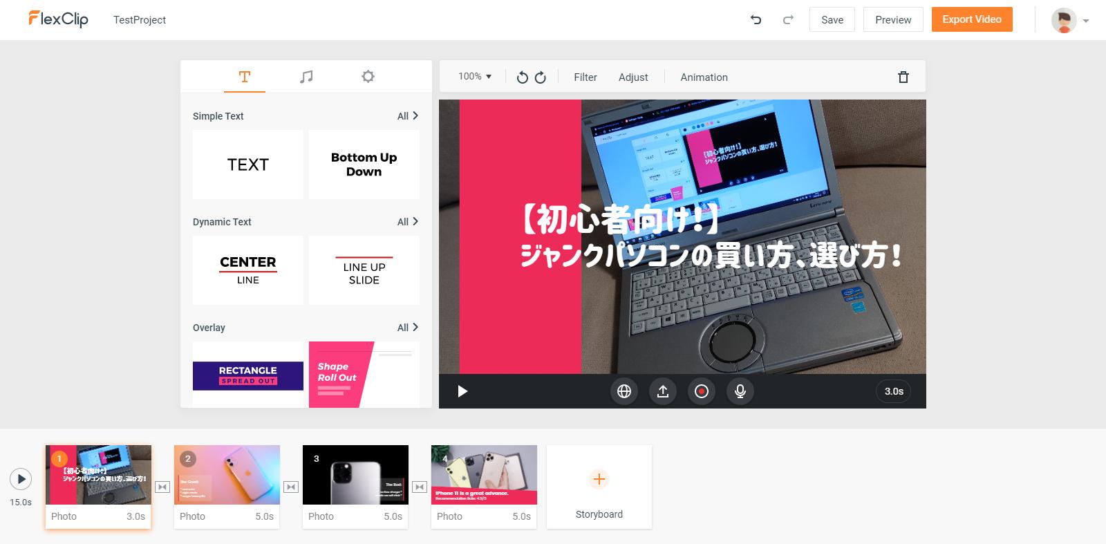 FlexClip編集画面