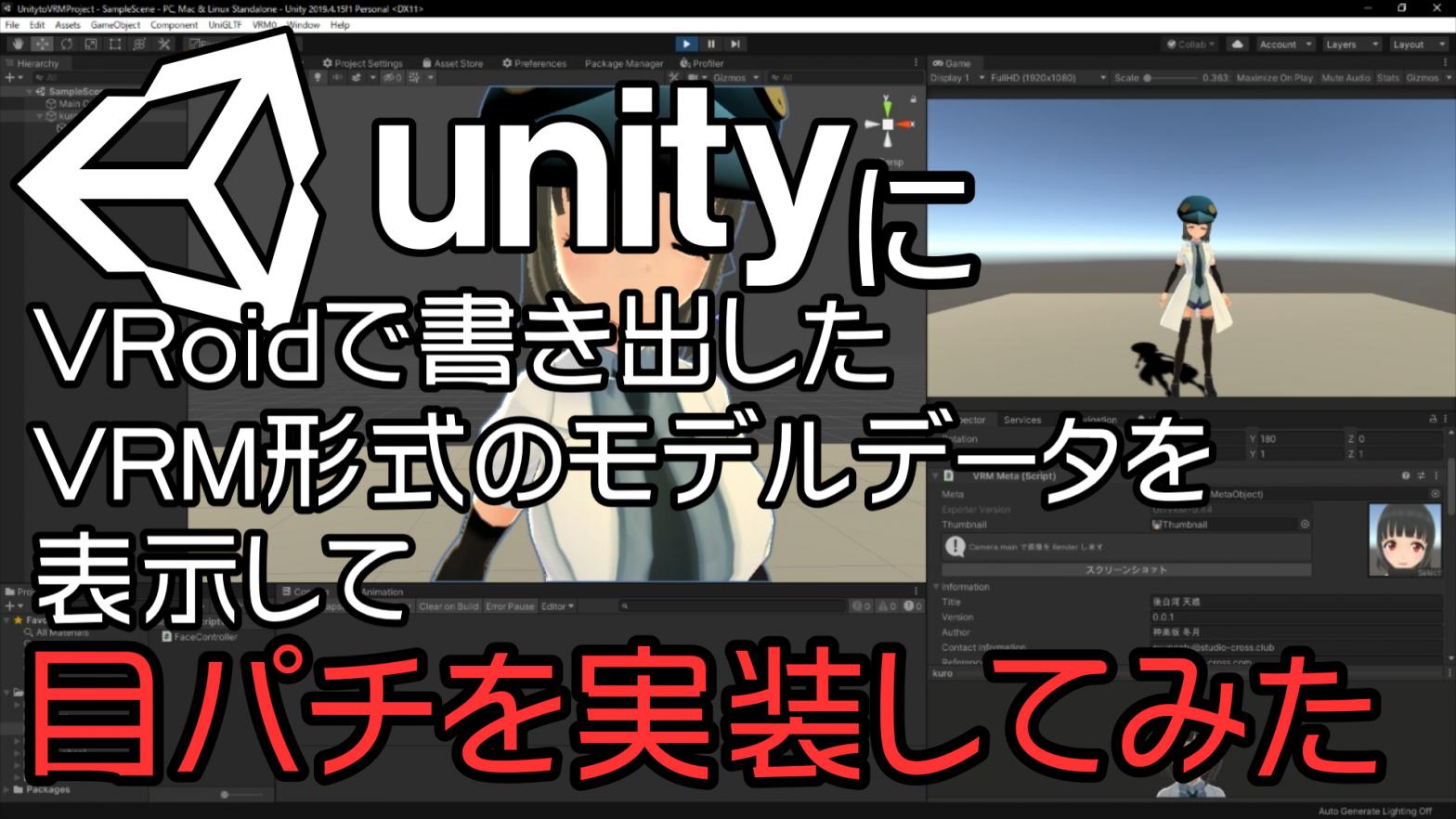 UnityにVRoidで作ったVRMのモデルデータを表示させて目パチさせてみた