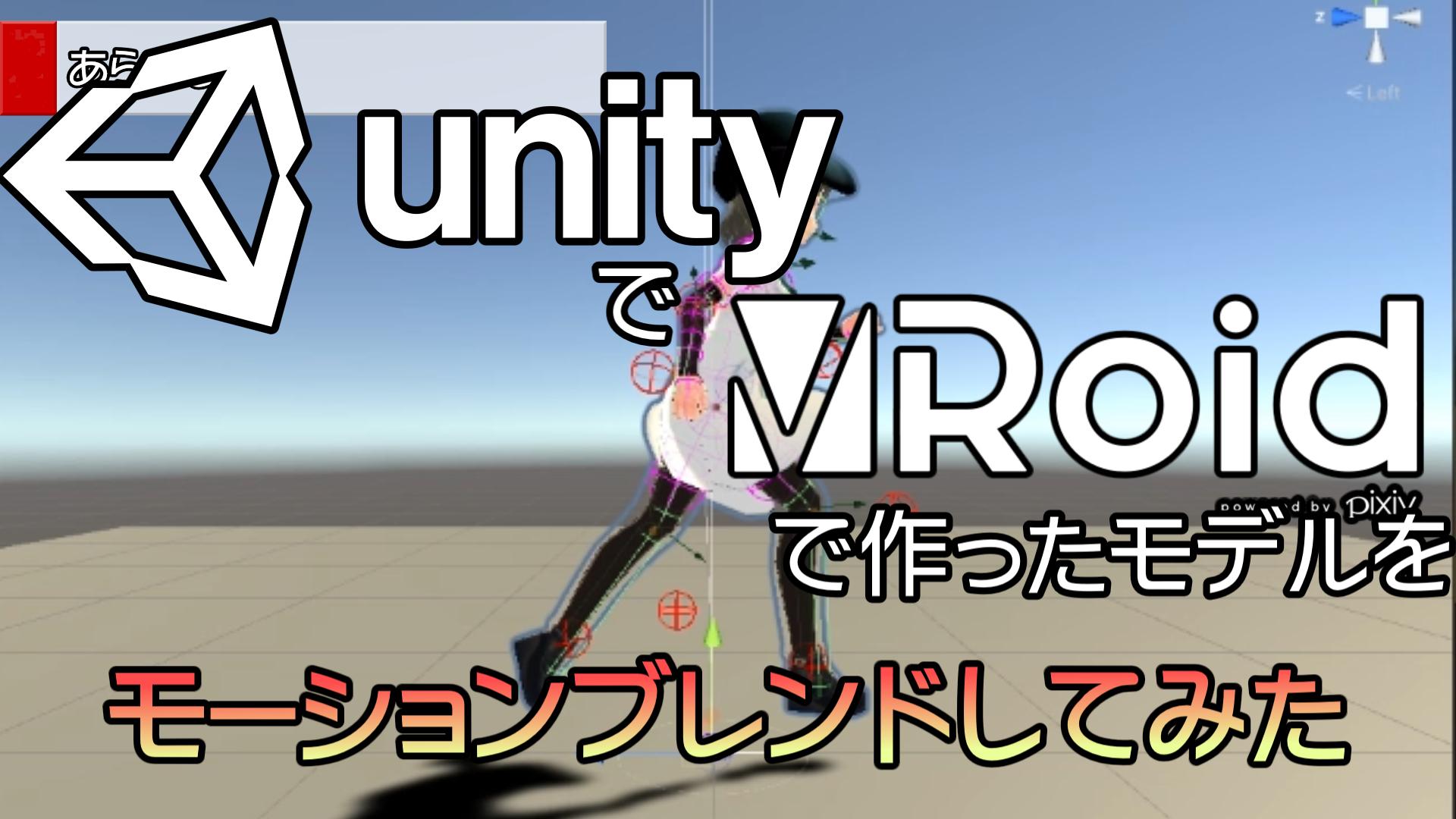 Unityのモデルをスクリプトからアニメーション変更_サムネイル